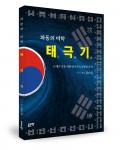 김도일 지음, 148쪽, 1만6300원