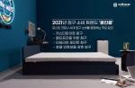 2021년 침구 소비 트렌드 올인룸