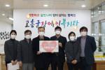 한국국토정보공사 고흥지사가 고흥군장애인복지관에 후원금을 전달했다