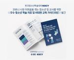 한국청소년학술대회(KSCY)이 발행한 비대면 가이드라인