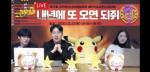 유튜브 라이브로 진행된 '제5회 금천청소년어울림마당 폐막식&금천노래자랑'