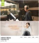 이영돈 PD의 건강한 먹거리 라디오광고가 KBS Cool FM 사랑하기 좋은날 이금희입니다에서 송출된다