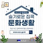 ACC와 함께하는 슬기로운 집콕 문화생활 포스터