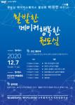 부산광역시도시재생지원센터가 부산유라시아플랫폼에서 원도심 메이커스페이스 활성화를 위한 업무협약과 비대면 세미나를 개최한다