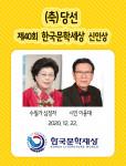 한국문학세상이 '제40회 한국문학세상 신인상' 당선자 2명을 발표했다