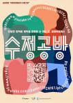 아트창업 빌리지 프로그램 '수정공방' 홍보 포스터