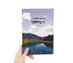시스템베이스(주)의 강뿌리찾기 도서