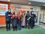 성동지역자활센터 '진이찬방 성동옥수점' 개업식 모습