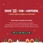 2020 'B급장터 X 자활 X 사회적경제' 온라인 연말장터 개최