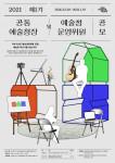 제1기 예술청장 및 예술청운영위원회 공모 안내 포스터