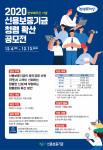 신용보증기금 청렴 확산 공모전 포스터
