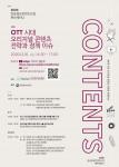 2020 방송영상콘텐츠산업 현안 세미나 'OTT 시대 오리지널 콘텐츠 전략과 정책 이슈' 포스터