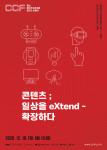 2020 콘텐츠 온페어 공식 포스터