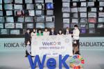 '코이카 국민 서포터즈 위코(WeKO) 2기 성과 보고회'에서 국민 서포터즈 120명이 'KOICA와, WeKO와 함께해서 행복했습니다'를 외치며 퍼포먼스를 선보이고 있다
