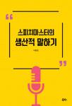 이창호 연설학 명인 '스피치마스터의 생산적 말하기' 표지, 북그루, 290p, 이창호 지음, 값 1만4800원