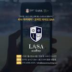 라사 아카데미가 비대면 온라인 입학 설명회를 개최한다