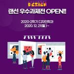 서울디지털대학교 디자인학과 랜선 우수과제전 안내 포스터