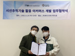 왼쪽부터 비주얼캠프 박재승 COO와 송효민 에이치엠인터내셔날 대표가 업무 협약식 뒤 기념 사진 촬영을 하고 있다