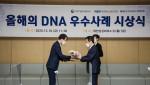 쿠콘은 '올해의 DNA 우수기업'에서 데이터(Data) 부문 우수기업으로 선정됐다