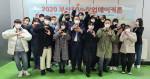 2020 부산청년 창업메이커톤 참가자들이 기념 촬영을 하고 있다