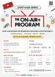 신세계TV쇼핑과 함께하는 THE ON-AIR+ PROGRAM 모집 포스터
