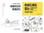거꾸로미디어가 최근 발행한 두 권의 책 표지
