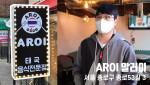 간판다이렉트-30대자영업자이야기 간판 무상 지원 캠페인 당첨자 태국음식전문점 AROI 사장님