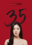 wavve 오리지널 - MBC '러브씬넘버#' 35세 편 류화영 개인 포스터