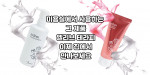 엘리브 테라피 클리닉 샴푸 & 단백질 트리트먼트