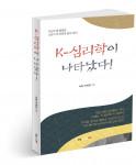 K-심리학이 나타났다!, 이세진 지음, 214쪽, 1만4000원