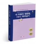 내 마음의 영문법, 5형식 뛰어넘기, 이원혁 지음, 244쪽, 1만5000원