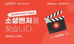 오엠인터랙티브가 진행하는 소셜벤처 유튜브 바이럴&홈쇼핑 영상 제작 및 홍보 지원사업 웹자보