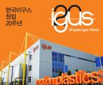 창립 20주년을 맞이한 한국이구스