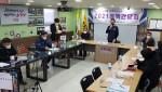 KFME관악구소상공인연합회가 2021 정책제안 및 운영 간담회를 진행했다