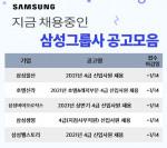 삼성그룹 2021년 4급 신입사원 모집 회사 리스트
