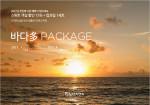 호텔 라마다 속초가 2021년 첫 번째 특별 혜택 시즌 이벤트로 '바다다 패키지'를 선보인다