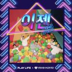 생명보험재단이 기린과 협업한 두 번째 플라송 이젠 앨범 재킷