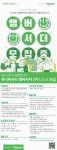 슈나이더 일렉트릭 '유니버시티 앰버서더 3기' LiON 모집 공고 안내 포스터