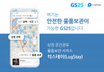 GS25가 업계 최초 공간 공유 물품보관 서비스 럭스테이를 론칭했다