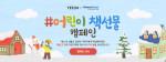 예스24가 한세예스24문화재단과 어린이 독서 진흥 캠페인 #어린이 책선물 캠페인 – 예스24 선물의 집을 진행한다