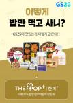 '어떻게 밥만 먹고 사니?' 행사 포스터