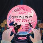 틴더가 타로 유튜버 태린타로와 협업해 2021년 찾아올 새로운 만남에 대한 6가지 타입의 타로 운세를 공개했다(일러스트: 강 한(@_kang_han_))