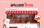 곰앤컴퍼니가 동영상, 음원, 효과음, 아이콘 등영상 편집 소스를 제공하는 콘텐츠 플랫폼 '곰믹스 마켓'을 오픈했다