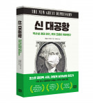 신간 '신 대공황' 입체 표지