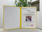 한국백혈병어린이재단이 엑소 카이 팬커뮤니티 종달새에 전달한 기부증서