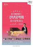 대구오페라하우스 2021 신년음악회 안내 포스터
