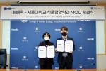 베베쿡이 서울대 식품영양학과와 산학협력 협약을 맺었다