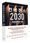 비즈니스북스가 펴낸 컨버전스 2030 표지