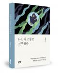 고경하 지음, 144쪽, 9000원
