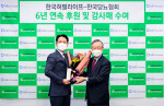 Herbalife Nutrition Korea signing sponsorship deal with Korean Diabetes Society